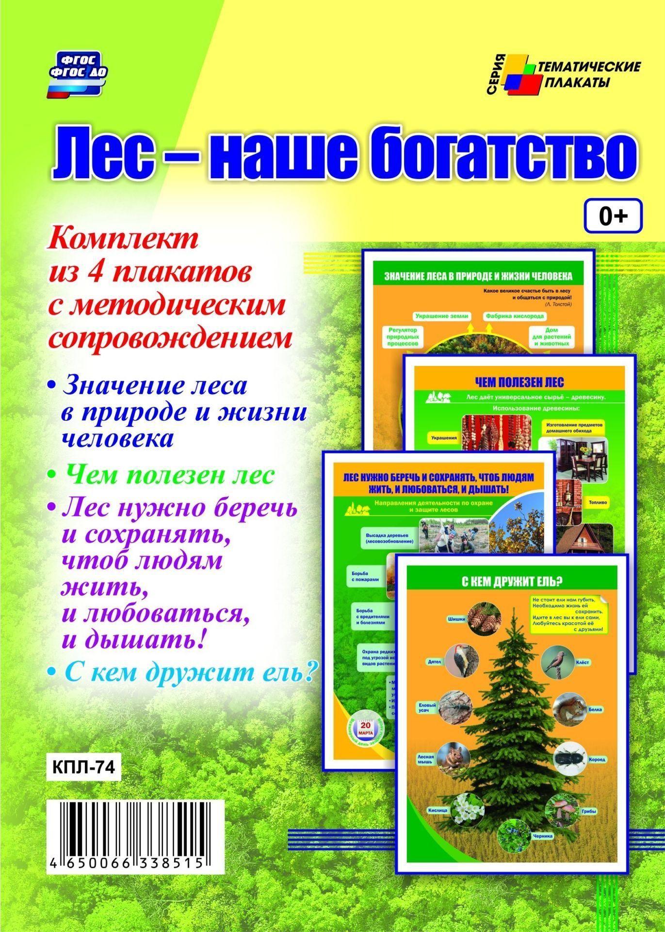 Комплект плакатов Лес - наше богатство: 4 плаката с методическим сопровождениемТематические плакаты<br>.<br><br>Год: 2017<br>Серия: Тематические плакаты<br>Высота: 297<br>Ширина: 420