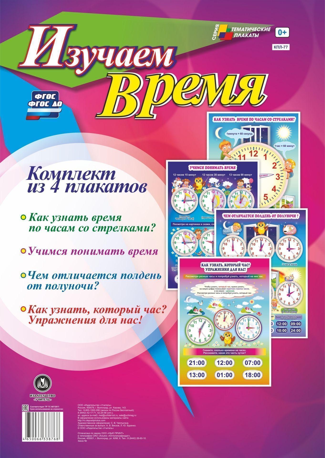 Комплект плакатов Изучаем время: 4 плакатаТематические плакаты<br>.<br><br>Год: 2017<br>Серия: Тематические плакаты<br>Высота: 297<br>Ширина: 420