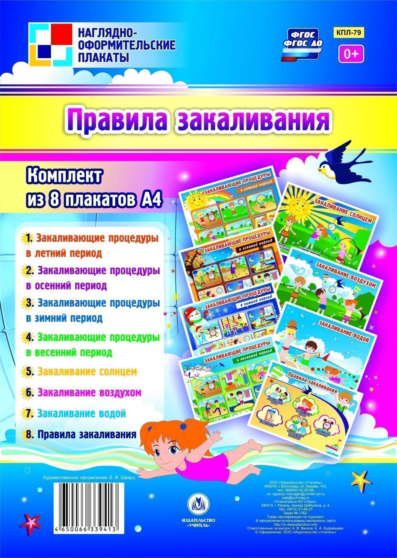 Комплект Правила закаливания: 8 плакатовТематические плакаты<br>Закаливание - это отличный способ укрепления здоровья ребёнка, требующий от родителей, воспитателей и учителей терпения, самодисциплины и определённых медицинских знаний.Комплект включает 8 наглядно-оформительских плакатов:1.Закаливающие процедуры в летни...<br><br>Год: 2017<br>Серия: Наглядно-оформительские плакаты<br>Высота: 290<br>Ширина: 205<br>Толщина: 3<br>Переплёт: набор