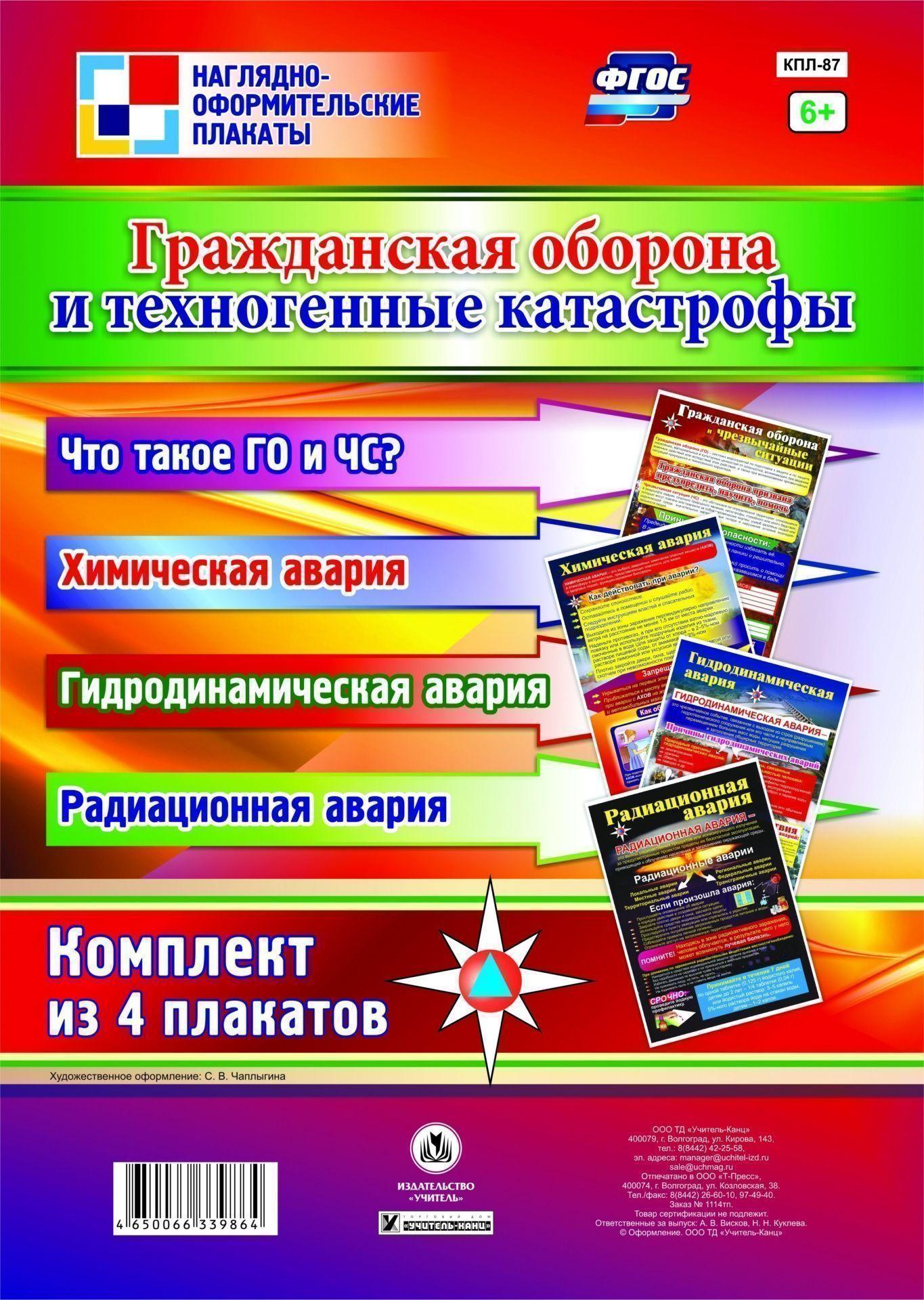 Комплект тематических плакатов Гражданская оборона и техногенные катастрофы: 4 плакатаТематические плакаты<br>.<br><br>Год: 2017<br>Серия: Наглядно-оформительские плакаты<br>Высота: 594<br>Ширина: 420<br>Переплёт: набор