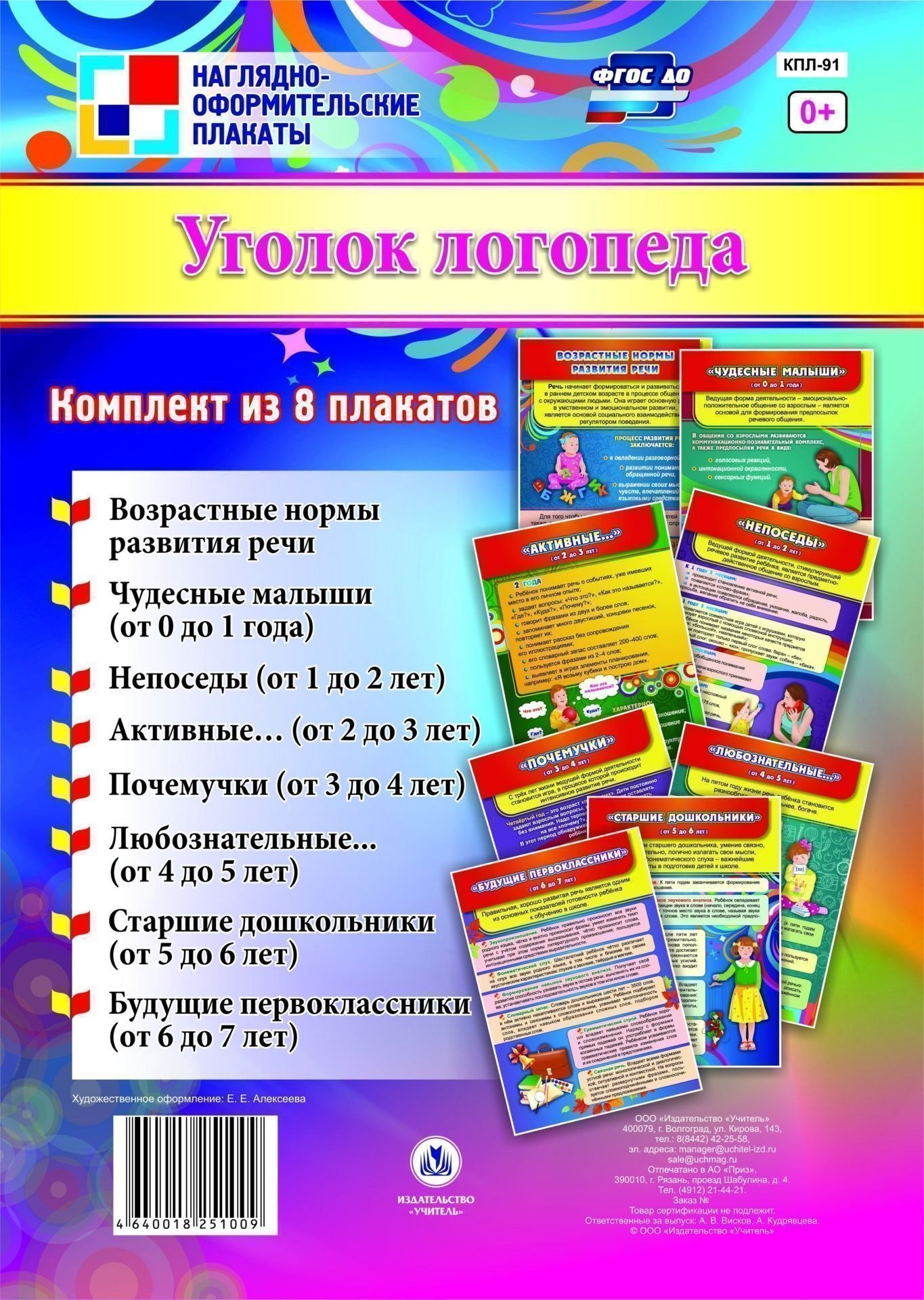 Комплект плакатов Уголок логопеда: 8 плакатовТематические плакаты<br>Комплект плакатов Уголок логопеда включает  8 наглядно-оформительских плакатов:1. Возрастные нормы развития речи;2. Чудесные малыши (от 0 до 1 года);3. Непоседы (от 1 до 2 лет);4. Активные… (от 2 до 3 лет);5. Почемучки (от 3 до 4 лет);6. Любознательные...<br><br>Год: 2018<br>Серия: Наглядно-оформительские плакаты<br>Высота: 290<br>Ширина: 205<br>Толщина: 3<br>Переплёт: набор
