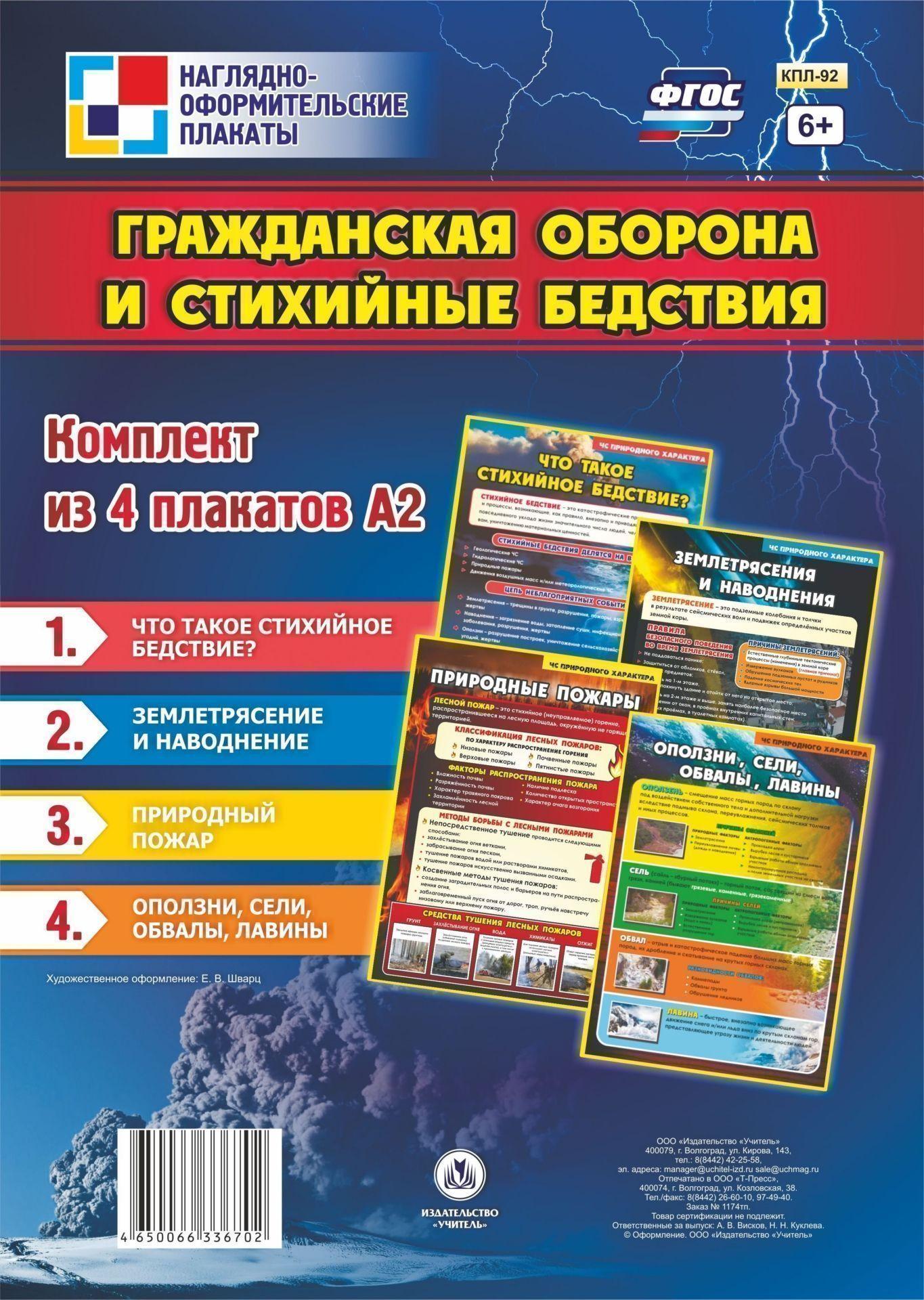 Комплект плакатов Гражданская оборона и стихийные бедствия: 4 плакатаПлакаты, постеры, карты<br>.<br><br>Год: 2017<br>Серия: Наглядно-оформительские плакаты<br>Высота: 594<br>Ширина: 420<br>Переплёт: набор