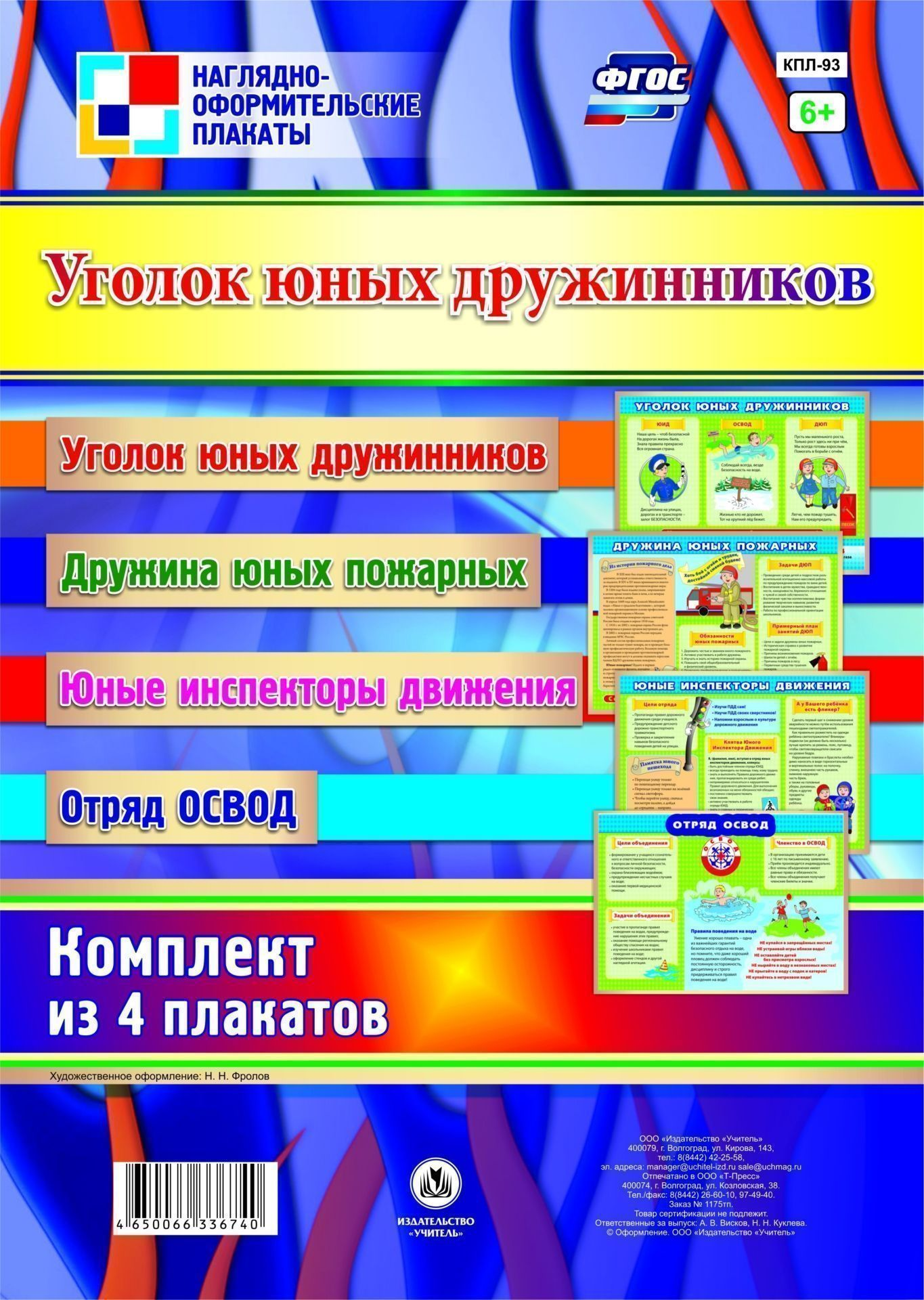 Комплект плакатов Уголок ных дружинников: 4 плакатаТематические плакаты<br>.<br><br>Год: 2017<br>Сери: Наглдно-оформительские плакаты<br>Высота: 297<br>Ширина: 420