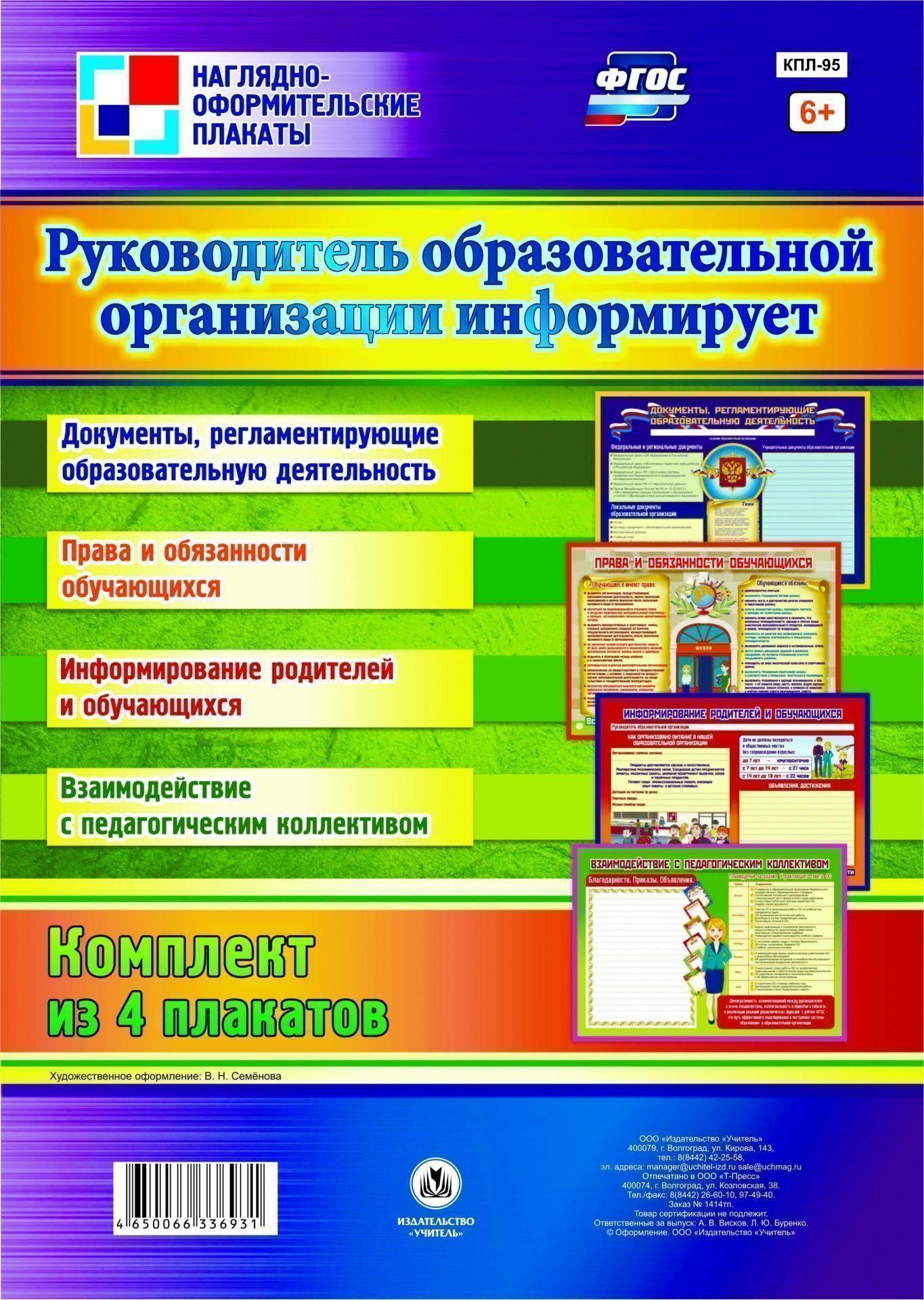 Комплект плакатов Руководитель образовательной организации информирует: 4 плакатаТематические плакаты<br>.<br><br>Год: 2017<br>Серия: Наглядно-оформительские плакаты<br>Высота: 297<br>Ширина: 420