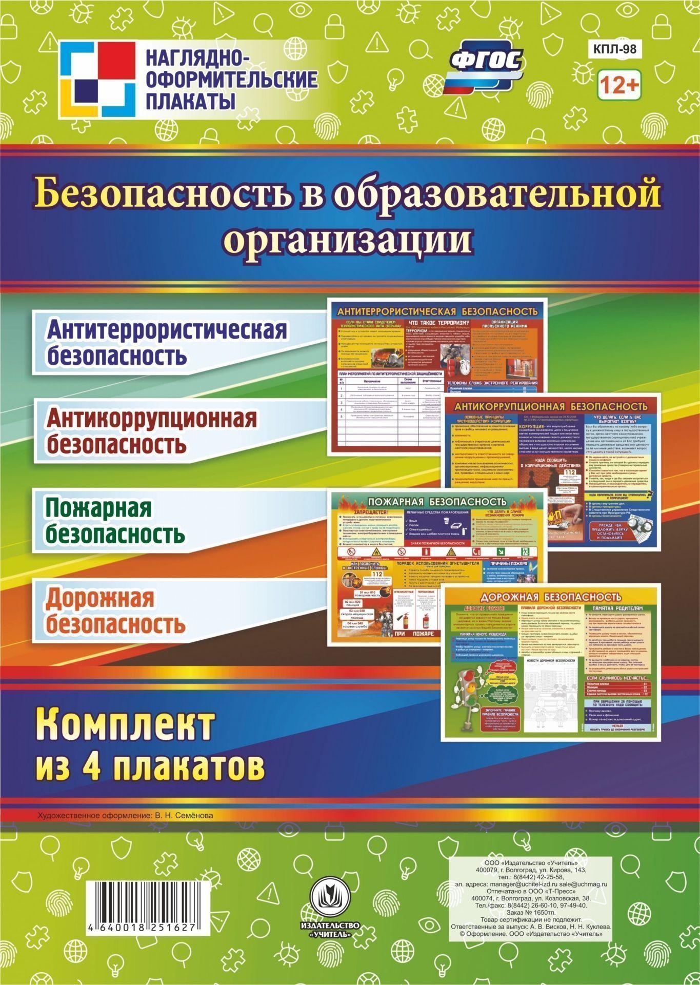Комплект плакатов Безопасность в Образовательной организации: 4 плакатаПлакаты, постеры, карты<br>.<br><br>Год: 2017<br>Серия: Наглядно-оформительские плакаты<br>Высота: 594<br>Ширина: 420<br>Переплёт: набор