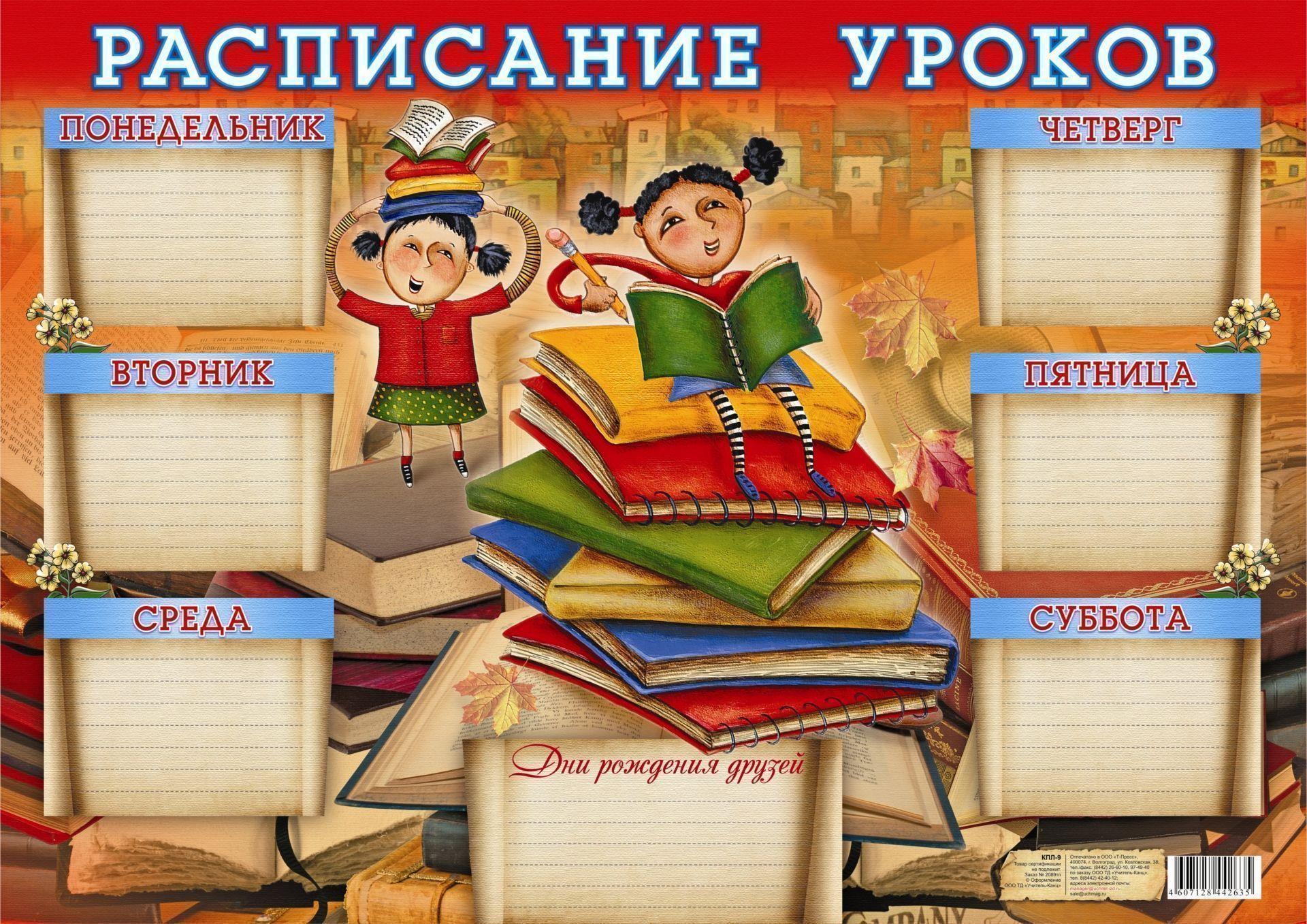 Расписание уроков с днями рождения друзей (горизонтальное): (Формат А3, бумага мелованная глянцевая, пл.150)Расписание уроков<br>.<br><br>Год: 2017<br>Высота: 293<br>Ширина: 416