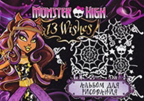 Альбом для рисования Monster High, на спирали, 40 листовАльбомы для рисования и черчения<br>Альбом для рисования формата А4, 40 листов, на спирали.<br><br>Год: 2018<br>Высота: 200<br>Ширина: 290<br>Толщина: 7