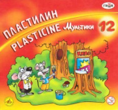 Пластилин Мультики. 12 цветовПластилин<br>Классический пластилин, подходит для использования на занятиях в детском саду, дома и в школе. Предназначен для лепки и моделирования. Яркая цветовая гамма, легко размягчается и не липнет к рукам.В комплекте: пластилин 12 цветов.Для детей от 3-х лет.<br><br>Год: 2015<br>Высота: 150<br>Ширина: 165<br>Толщина: 12