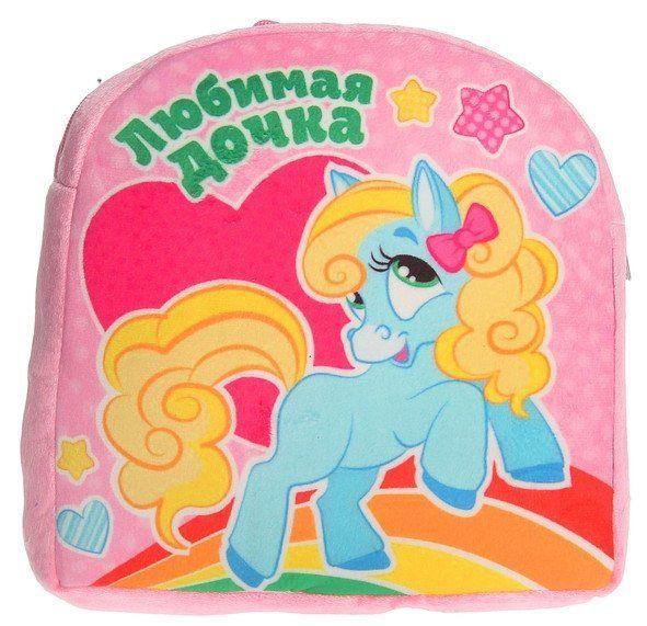 Рюкзак детский Любимая дочкаРюкзаки, ранцы, сумки<br>Рюкзак детский Любимая дочка - аксессуар станет любимым спутником ребёнка в течение всего дня: в детском саду, на прогулке или на пикнике за городом. В ней ребятишки будут хранить свои самые ценные вещицы: карандаши, фломастеры или любимые игрушки.Рюкза...<br><br>Год: 2016<br>Высота: 260<br>Ширина: 240