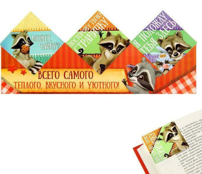 Закладки-уголки для книг Всего самого теплого, вкусного и уютногоЗакладки<br>Оригинальные магнитные закладки на открытке - отличный подарок взрослому или ребёнку. Они поднимут настроение и сделают чтение более удобным.Основные преимущества:- надёжно крепится на страницу благодаря магнитному основанию;- яркий дизайн;- открытка с ме...<br><br>Год: 2016<br>Высота: 100<br>Ширина: 200<br>Толщина: 2
