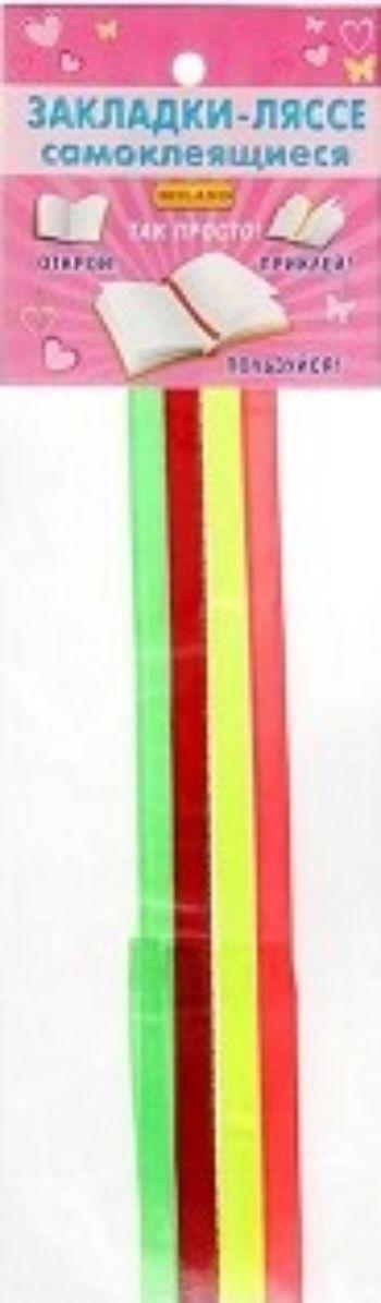 Закладки-ляссе самоклеящиеся Яркие краскиЗакладки<br>Закладки самоклеящиеся для книг.В наборе 4 штуки.Материал: текстиль.<br><br>Год: 2017<br>Высота: 230<br>Ширина: 50<br>Толщина: 1