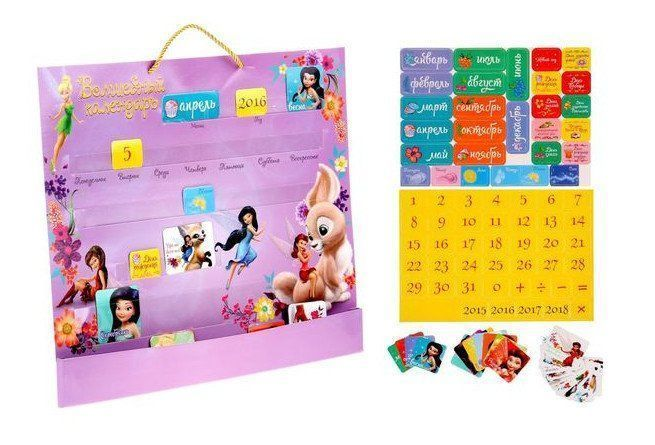 Календарь с кармашками ФеиМагнитные доски и другое<br>Календарь с кармашками Феи - это уникальный подарок для детей, развивающий внимание, память и способность систематизировать полученные знания. Благодаря ему ребёнок уже в раннем возрасте обретёт навык планирования. Календарь в игровой форме научит малыш...<br><br>Год: 2017<br>Высота: 400<br>Ширина: 400<br>Толщина: 3