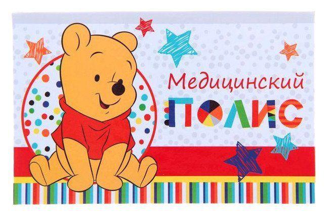 Папка для медицинского полиса Медвежонок ВинниПапки<br>Папка имеет удобный файл внутри (20х16 см), который бережно сохранит документ ребёнка от повреждений. Выполнена из плотного картона толщиной 1,5 мм, покрытого пленкой.<br><br>Год: 2017<br>Высота: 110<br>Ширина: 170<br>Толщина: 4