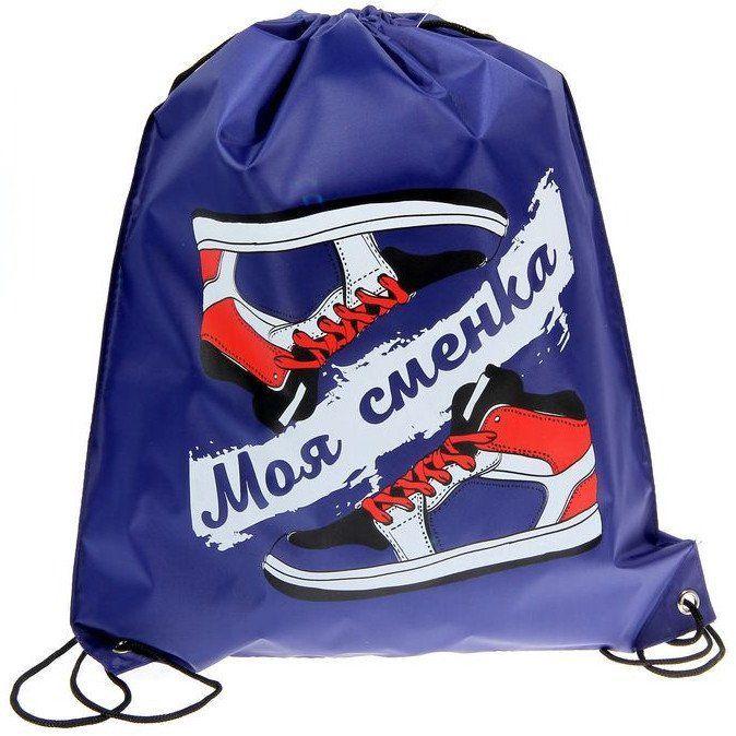 Мешок для обуви Моя сменкаСумки для обуви<br>Мешок для обуви или одежды, имеет завязки с двух сторон.Размер: 38x43 см.Материал: текстиль.<br><br>Год: 2017