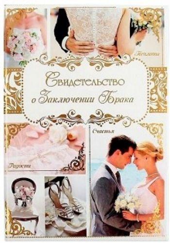 Папка для свидетельства о заключении брака Теплоты, радости, счастьяПапки адресные<br>Папка для свидетельства о заключении брака - наилучшее обрамление первого совместного документа молодой семьи. Она подчеркнёт торжественность бракосочетания и будет напоминать о счастливом дне.Папка формата А5 из ламинированного картона имеет удобный файл...<br><br>Год: 2017<br>Высота: 140<br>Ширина: 220<br>Толщина: 3
