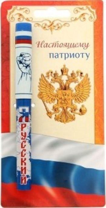 Ручка на открытке Я русскийРучки<br>Ручка преподносится на яркой подарочной открытке с гимном Российской Федерации на обороте.<br><br>Год: 2017<br>Высота: 160<br>Ширина: 80<br>Толщина: 10