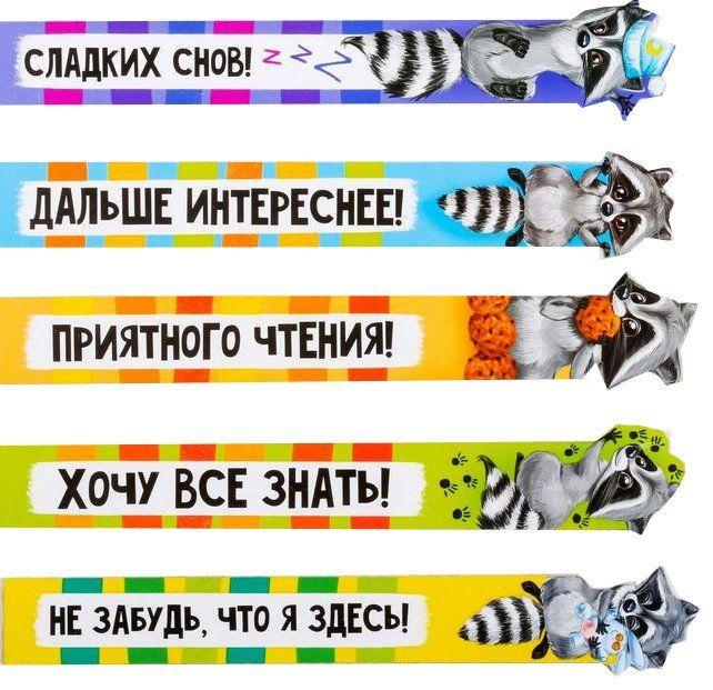 Набор закладок Время отдыхать!Закладки<br>В набор входит 5 красочных закладок с индивидуальным дизайном.Материал: картон.<br><br>Год: 2017<br>Высота: 160<br>Ширина: 25<br>Толщина: 2