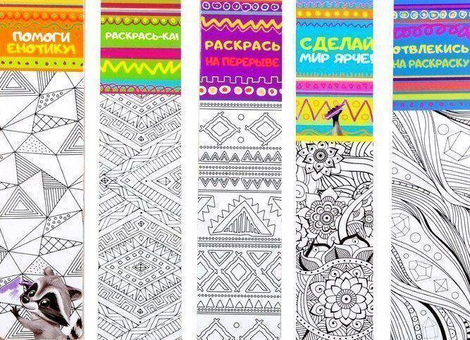 Набор закладок Со мной веселее!Закладки<br>В набор входит 5 красочных закладок с индивидуальным дизайном.Материал: картон.<br><br>Год: 2017<br>Высота: 185<br>Ширина: 45<br>Толщина: 2