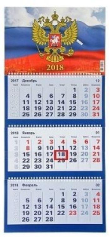 Календарь квартальный Госсимволика 2018Календари квартальные<br>Вашему вниманию предлагается квартальный календарь на спиралях с курсором на 2018 год.Длина календаря в развернутом виде 70 см.<br><br>Год: 2017<br>Высота: 210<br>Ширина: 310<br>Толщина: 7