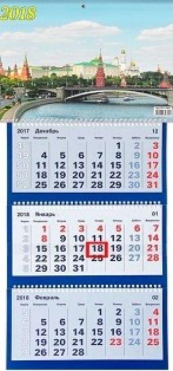 Календарь квартальный Москва 2018Календари квартальные<br>Вашему вниманию предлагается квартальный календарь на спиралях с курсором на 2018 год.Длина календаря в развернутом виде 70 см.<br><br>Год: 2017<br>Высота: 210<br>Ширина: 310<br>Толщина: 7