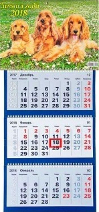 Календарь квартальный Символ года 1 2018Календари квартальные<br>Вашему вниманию предлагается квартальный календарь на спиралях с курсором на 2018 год.Длина календаря в развернутом виде 70 см.<br><br>Год: 2017<br>Высота: 210<br>Ширина: 310<br>Толщина: 7