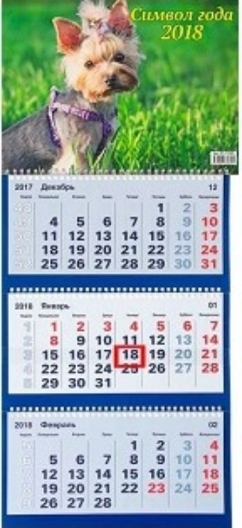 Календарь квартальный Символ года 2 2018Календари квартальные<br>Вашему вниманию предлагается квартальный календарь на спиралях с курсором на 2018 год.Длина календаря в развернутом виде 70 см.<br><br>Год: 2017<br>Высота: 210<br>Ширина: 310<br>Толщина: 7