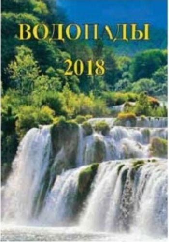 Календарь перекидной настенный Водопады 2018Календари перекидные<br>Вашему вниманию предлагается настенный перекидной календарь с ригелем на 2018 год.<br><br>Год: 2017<br>Высота: 590<br>Ширина: 340<br>Толщина: 3