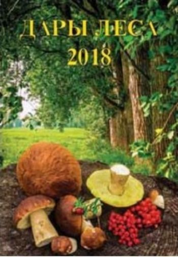 Календарь перекидной настенный Дары леса 2018Календари перекидные<br>Вашему вниманию предлагается настенный перекидной календарь с ригелем на 2018 год.<br><br>Год: 2017<br>Высота: 590<br>Ширина: 340<br>Толщина: 2