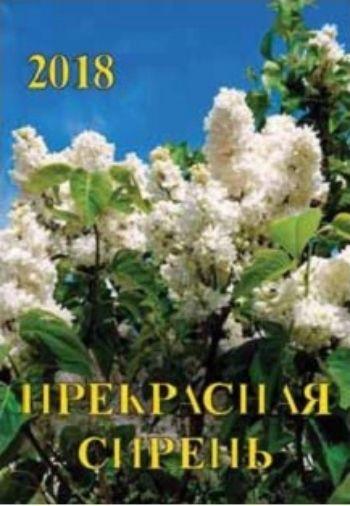 Календарь перекидной настенный Прекрасная сирень 2018Календари перекидные<br>Вашему вниманию предлагается настенный перекидной календарь с ригелем на 2018 год.<br><br>Год: 2017<br>Высота: 590<br>Ширина: 340<br>Толщина: 2