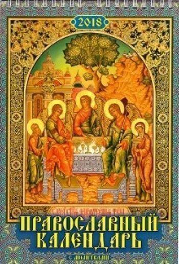 Календарь настенный Православный календарь с молитвами 2018Календари перекидные<br>Вашему вниманию предлагается настенный календарь на спирали на 2018 год.<br><br>Год: 2017<br>Высота: 250<br>Ширина: 170<br>Толщина: 3