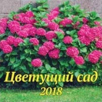 Календарь перекидной Цветущий сад 2018Календари перекидные<br>Вашему вниманию предлагается настенный перекидной календарь на 2018 год.Размер календаря в развернутом виде 60 см.<br><br>Год: 2017<br>Высота: 300<br>Ширина: 300<br>Толщина: 2