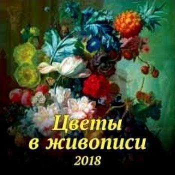 Календарь перекидной Цветы в живописи 2018Календари перекидные<br>Вашему вниманию предлагается настенный перекидной календарь на 2018 год.Размер календаря в развернутом виде 60 см.<br><br>Год: 2017<br>Высота: 300<br>Ширина: 300<br>Толщина: 2
