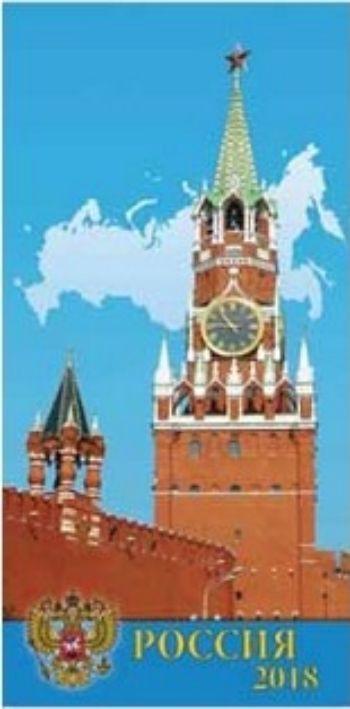 Календарь настенный Россия 2018Календари перекидные<br>Вашему вниманию предлагается настенный календарь на спирали с ригелем на 2018 год.<br><br>Год: 2017<br>Высота: 335<br>Ширина: 165<br>Толщина: 2