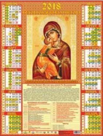 Календарь настенный Богоматерь Владимирская 2018Календарь-плакат<br>Вашему вниманию предлагается настенный календарь на 2018 год.Формат А2.<br><br>Год: 2017<br>Высота: 585<br>Ширина: 440<br>Толщина: 1