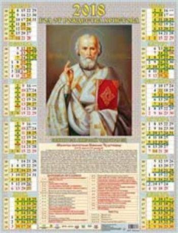 Календарь настенный Святитель Николай Чудотворец 2018Календарь-плакат<br>Вашему вниманию предлагается настенный календарь на 2018 год.Формат А2.<br><br>Год: 2017<br>Высота: 585<br>Ширина: 440<br>Толщина: 1