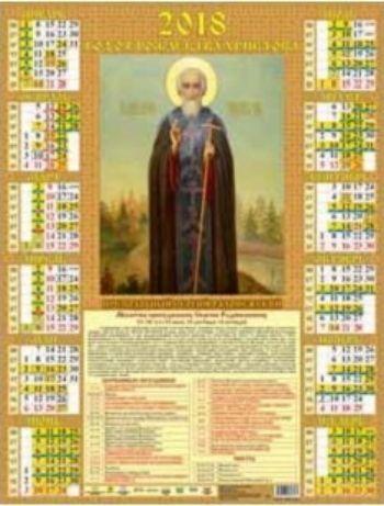 Календарь настенный Преподобный Сергий Радонежский 2018Календарь-плакат<br>Вашему вниманию предлагается настенный календарь на 2018 год.Формат А2.<br><br>Год: 2017<br>Высота: 585<br>Ширина: 440<br>Толщина: 1