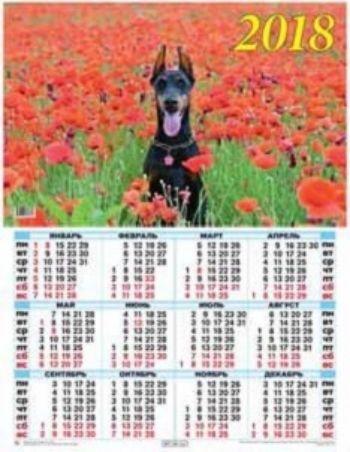 Календарь настенный Год собаки 2 2018Календарь-плакат<br>Вашему вниманию предлагается настенный календарь на 2018 год.Формат А2.<br><br>Год: 2017<br>Высота: 585<br>Ширина: 440<br>Толщина: 1