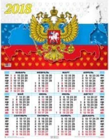 Календарь настенный Госсимволика 1 2018Календарь-плакат<br>Вашему вниманию предлагается настенный календарь на 2018 год.Формат А2.<br><br>Год: 2017<br>Высота: 585<br>Ширина: 440<br>Толщина: 1