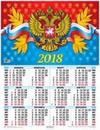 Календарь настенный Госсимволика 3 2018Календарь-плакат<br>Вашему вниманию предлагается настенный календарь на 2018 год.Формат А2.<br><br>Год: 2017<br>Высота: 585<br>Ширина: 440<br>Толщина: 1