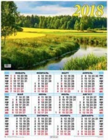 Календарь настенный Летняя река 2018Календарь-плакат<br>Вашему вниманию предлагается настенный календарь на 2018 год.Формат А2.<br><br>Год: 2017<br>Высота: 585<br>Ширина: 440<br>Толщина: 1