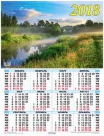 Календарь настенный Туман над рекой 2018Календарь-плакат<br>Вашему вниманию предлагается настенный календарь на 2018 год.Формат А2.<br><br>Год: 2017<br>Высота: 585<br>Ширина: 440<br>Толщина: 1