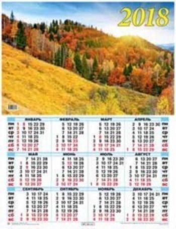 Календарь настенный Осень золотая 2018Календарь-плакат<br>Вашему вниманию предлагается настенный календарь на 2018 год.Формат А2.<br><br>Год: 2017<br>Высота: 585<br>Ширина: 440<br>Толщина: 1