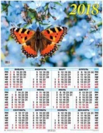 Календарь настенный Бабочка 2018Календарь-плакат<br>Вашему вниманию предлагается настенный календарь на 2018 год.Формат А2.<br><br>Год: 2017<br>Высота: 585<br>Ширина: 440<br>Толщина: 1