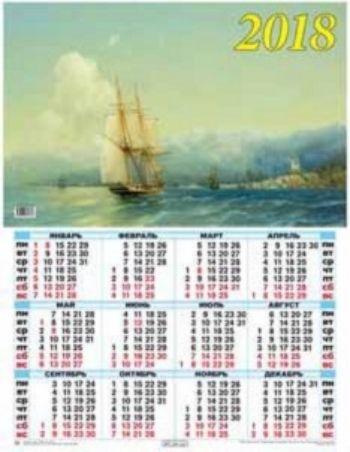 Календарь настенный Парусник. Живопись 2018Календарь-плакат<br>Вашему вниманию предлагается настенный календарь на 2018 год.Формат А2.<br><br>Год: 2017<br>Высота: 585<br>Ширина: 440<br>Толщина: 1