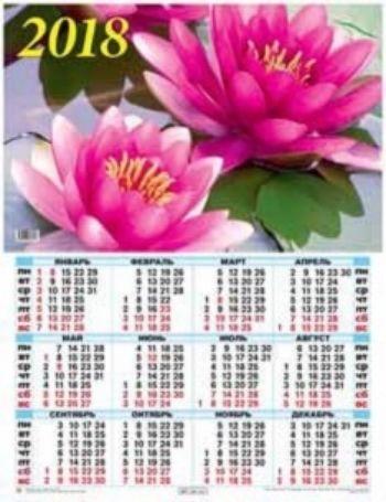 Календарь настенный Кувшинки 2018Календарь-плакат<br>Вашему вниманию предлагается настенный календарь на 2018 год.Формат А2.<br><br>Год: 2017<br>Высота: 585<br>Ширина: 440<br>Толщина: 1