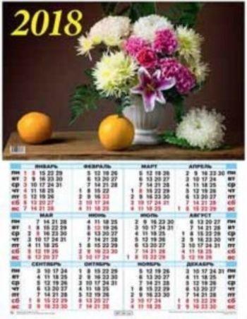 Календарь настенный Натюрморт с цитрусовыми 2018Календарь-плакат<br>Вашему вниманию предлагается настенный календарь на 2018 год.Формат А2.<br><br>Год: 2017<br>Высота: 585<br>Ширина: 440<br>Толщина: 1