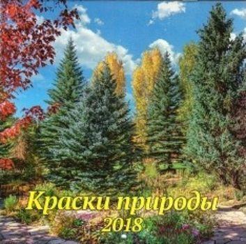 Календарь перекидной настенный Краски природы 2018Календари перекидные<br>Вашему вниманию предлагается настенный перекидной календарь на скрепке на 2018 год.<br><br>Год: 2017<br>Высота: 200<br>Ширина: 200<br>Толщина: 3