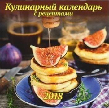 Календарь перекидной настенный Кулинарный календарь с рецептами 2018Календари перекидные<br>Вашему вниманию предлагается настенный перекидной календарь на скрепке на 2018 год.<br><br>Год: 2017<br>Высота: 200<br>Ширина: 200<br>Толщина: 3