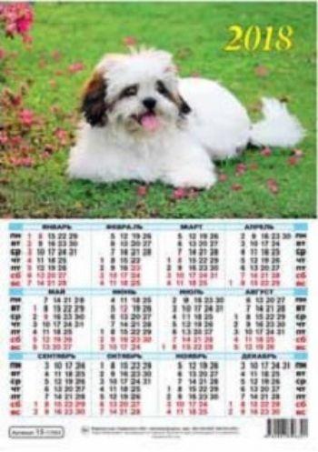 Календарь настенный Символ года 2 2018Календарь-плакат<br>Вашему вниманию предлагается настенный календарь на 2018 год.<br><br>Год: 2017<br>Высота: 420<br>Ширина: 295<br>Толщина: 1