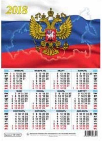 Календарь настенный Госсимволика 2018Календарь-плакат<br>Вашему вниманию предлагается настенный календарь на 2018 год.<br><br>Год: 2017<br>Высота: 420<br>Ширина: 295<br>Толщина: 2